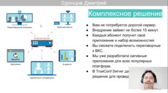 TrueConf стал партнером крупнейшей ИТ-конференции в Республике Тыва 3