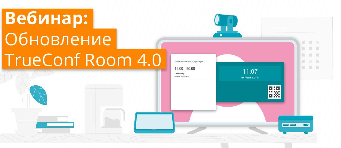 Итоги вебинара об обновлении TrueConf Room 4.0 – передового ВКС-решения для переговорных комнат 1