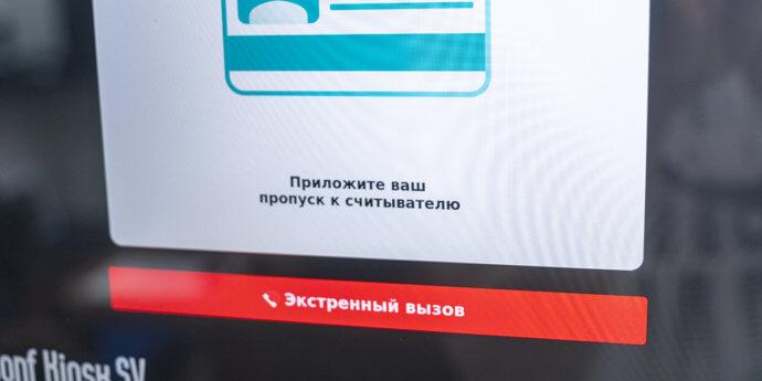 Новый ВКС-терминал с доступом по карте свяжет безопасные и «красные» зоны клиник 4