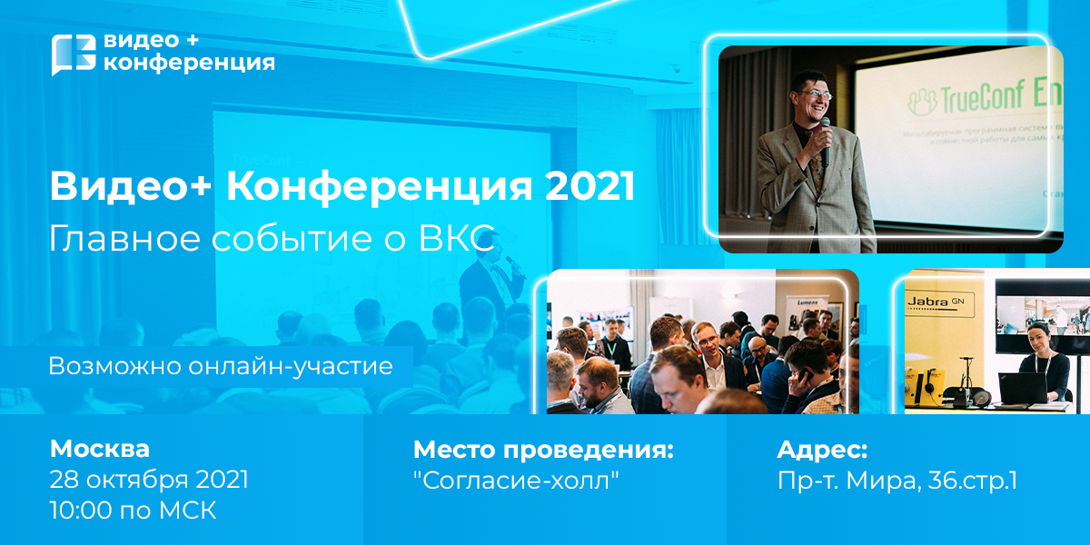 Главное событие о технологиях видеоконференцсвязи пройдет 28 октября в Москве 8