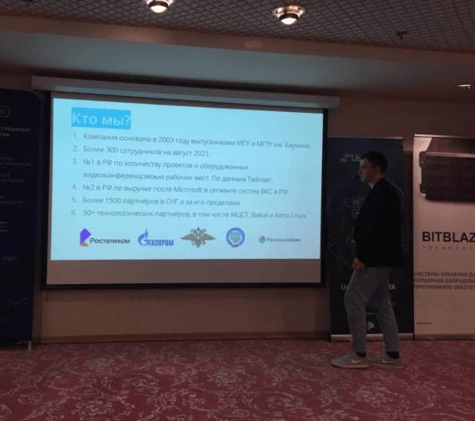 ВКС-решения TrueConf были представлены на масштабной конференции «GS Group Conference: Импортозамещение 2021» 3