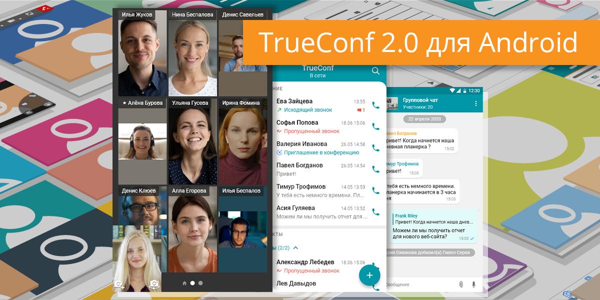 Самое загружаемое отечественное приложение для конференц-связи может быть предустановлено на все Android'ы 1