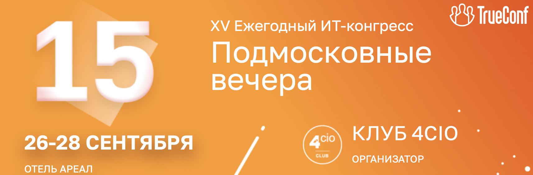 TrueConf – партнер XV ежегодного ИТ-конгресса «Подмосковные вечера» 10