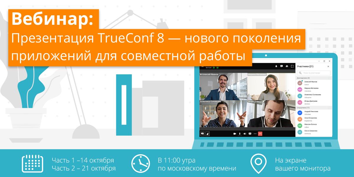 Вебинар: TrueConf 8 – новое поколение клиентских приложений 2