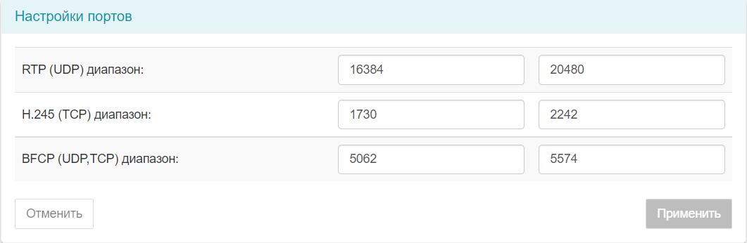 Обновление TrueConf Group 1.0: поддержка 4K 9