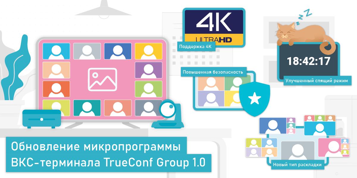 Обновление TrueConf Group 1.0: поддержка 4K 3