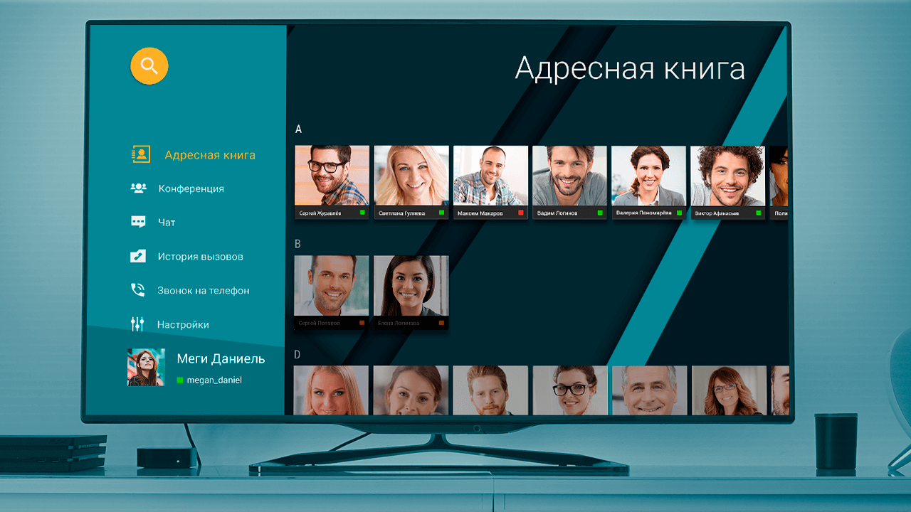 TrueConf для Android TV - Адресная группа