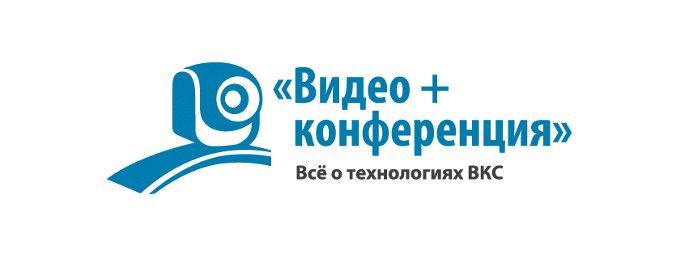 Более 100 CIO, ИТ и AV специалистов, а также представителей государства посетили Видео+Конференция Россия 2014 1
